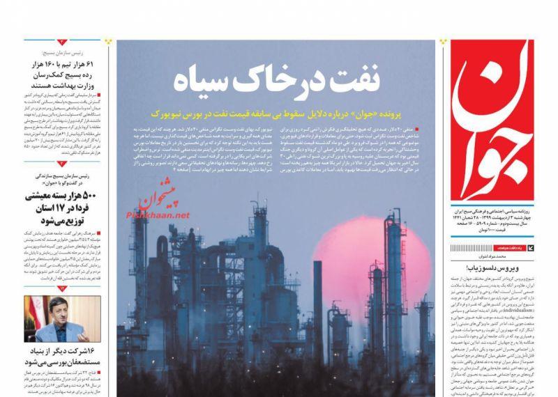 عناوین اخبار روزنامه جوان در روز چهارشنبه ۳ ارديبهشت