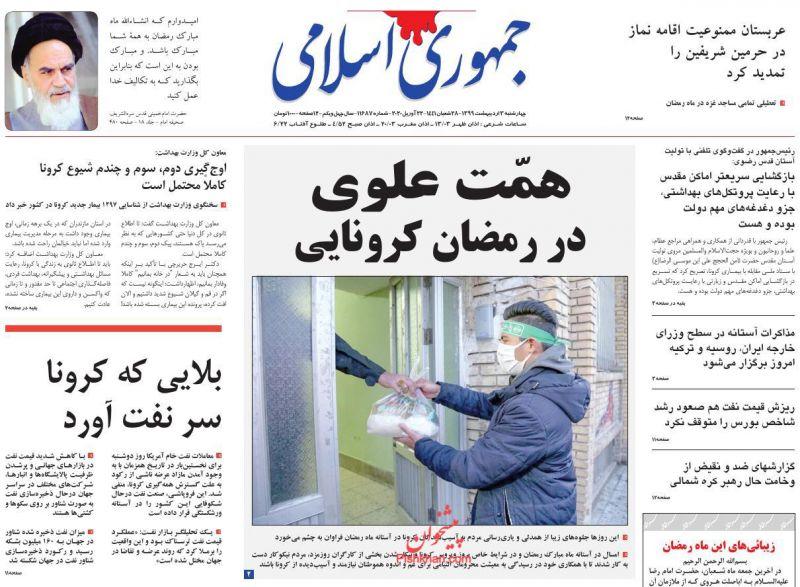 عناوین اخبار روزنامه جمهوری اسلامی در روز چهارشنبه ۳ ارديبهشت