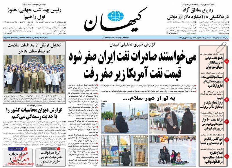 عناوین اخبار روزنامه کيهان در روز چهارشنبه ۳ ارديبهشت