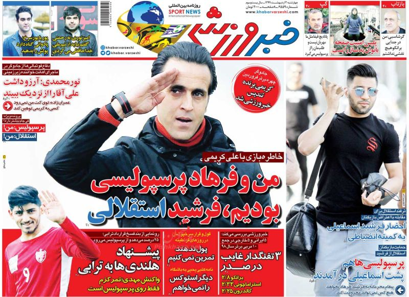 عناوین اخبار روزنامه خبر ورزشی در روز چهارشنبه ۳ ارديبهشت
