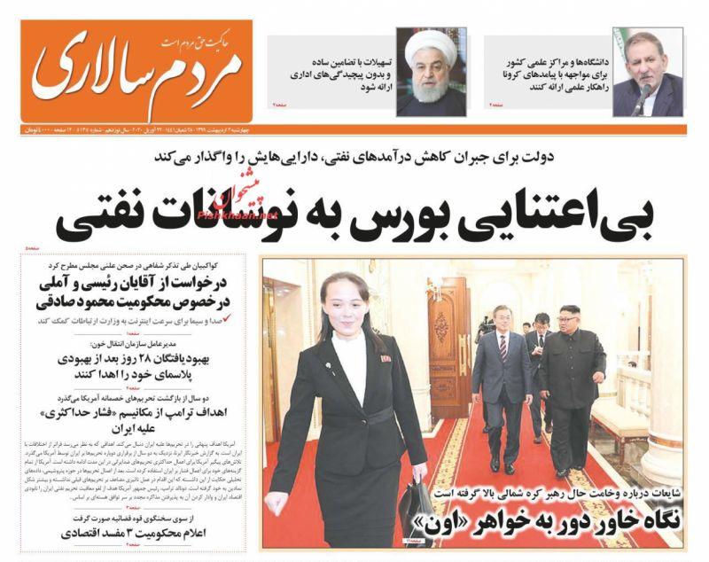 عناوین اخبار روزنامه مردم سالاری در روز چهارشنبه ۳ ارديبهشت