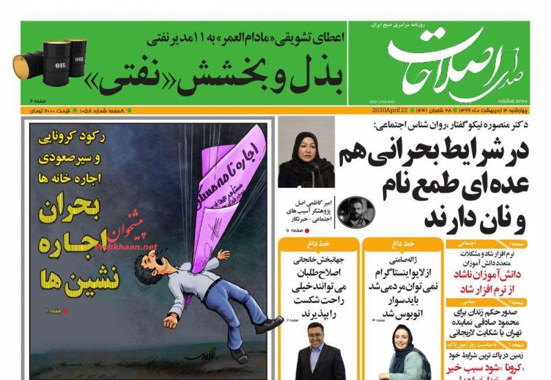 عناوین اخبار روزنامه صدای اصلاحات در روز چهارشنبه ۳ ارديبهشت