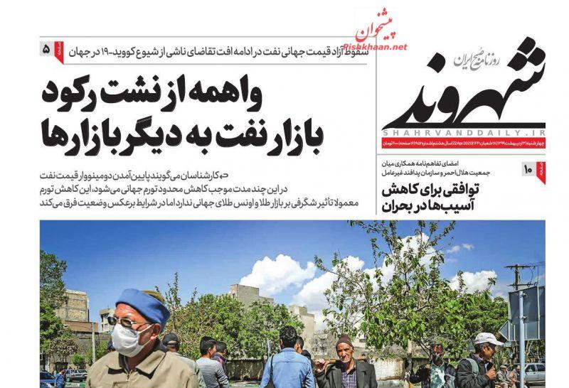 عناوین اخبار روزنامه شهروند در روز چهارشنبه ۳ ارديبهشت