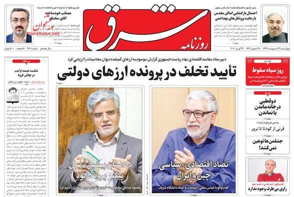 عناوین اخبار روزنامه شرق در روز چهارشنبه ۳ ارديبهشت