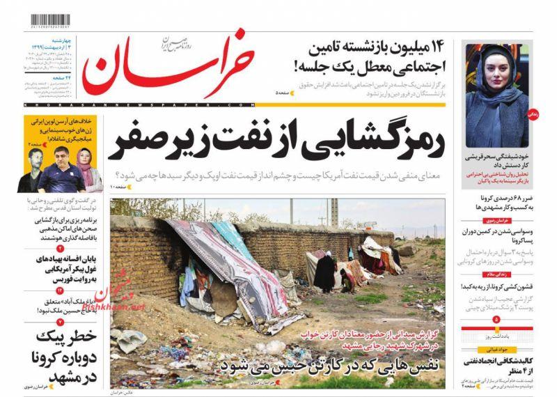 عناوین اخبار روزنامه خراسان در روز چهارشنبه ۳ ارديبهشت