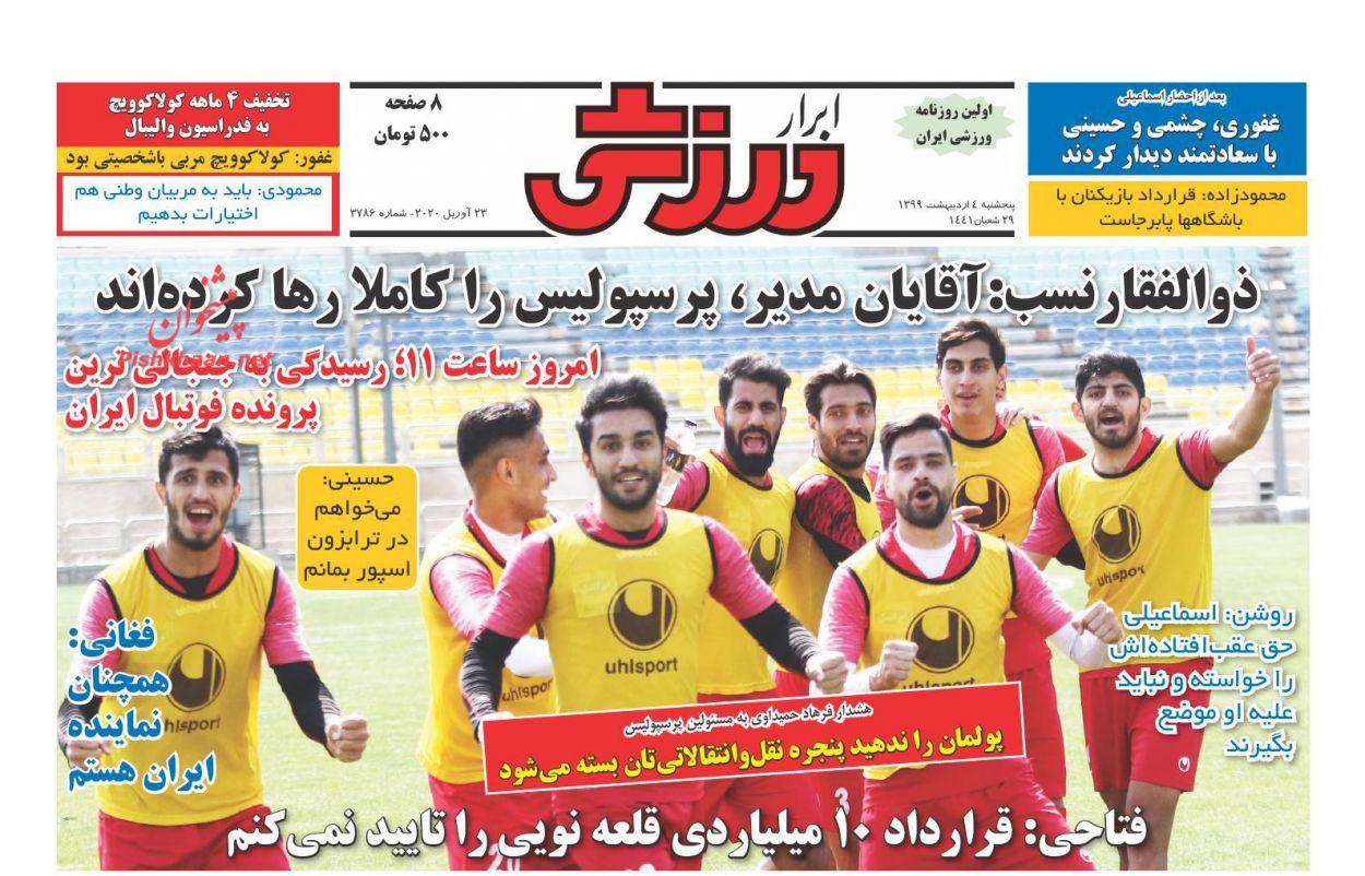 عناوین اخبار روزنامه ابرار ورزشى در روز پنجشنبه ۴ اردیبهشت :