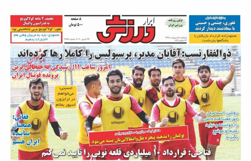 عناوین اخبار روزنامه ابرار ورزشى در روز پنجشنبه ۴ ارديبهشت