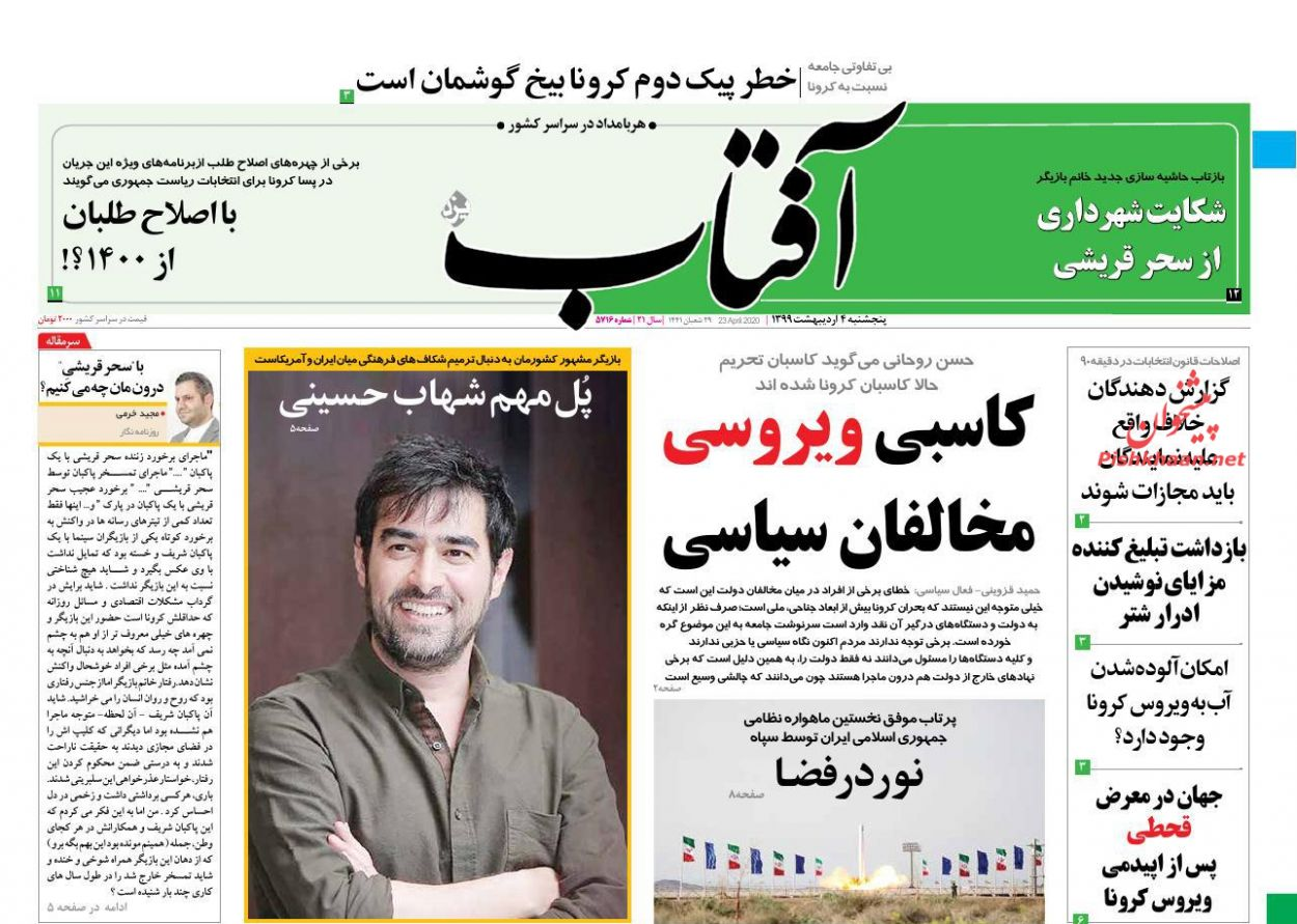 عناوین اخبار روزنامه آفتاب یزد در روز پنجشنبه ۴ اردیبهشت :