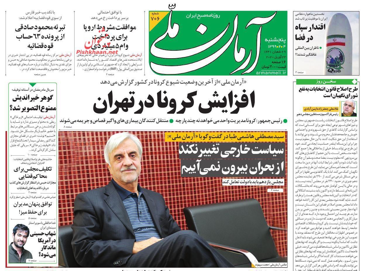 عناوین اخبار روزنامه آرمان ملی در روز پنجشنبه ۴ اردیبهشت :