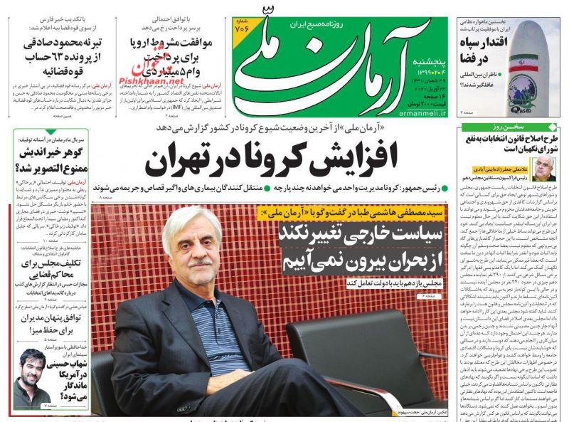 عناوین اخبار روزنامه آرمان ملی در روز پنجشنبه ۴ ارديبهشت
