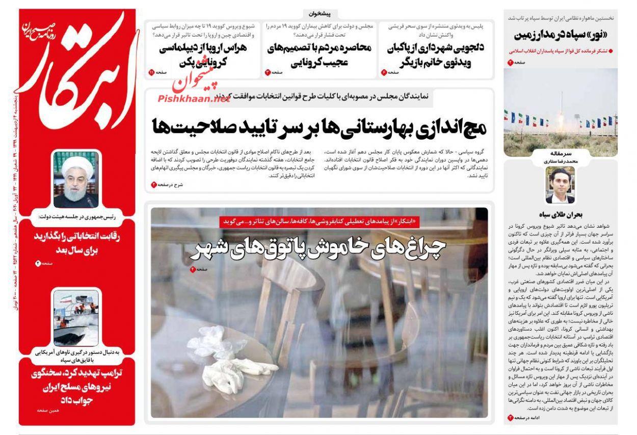 عناوین اخبار روزنامه ابتکار در روز پنجشنبه ۴ اردیبهشت :