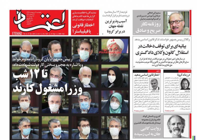 عناوین اخبار روزنامه اعتماد در روز پنجشنبه ۴ ارديبهشت