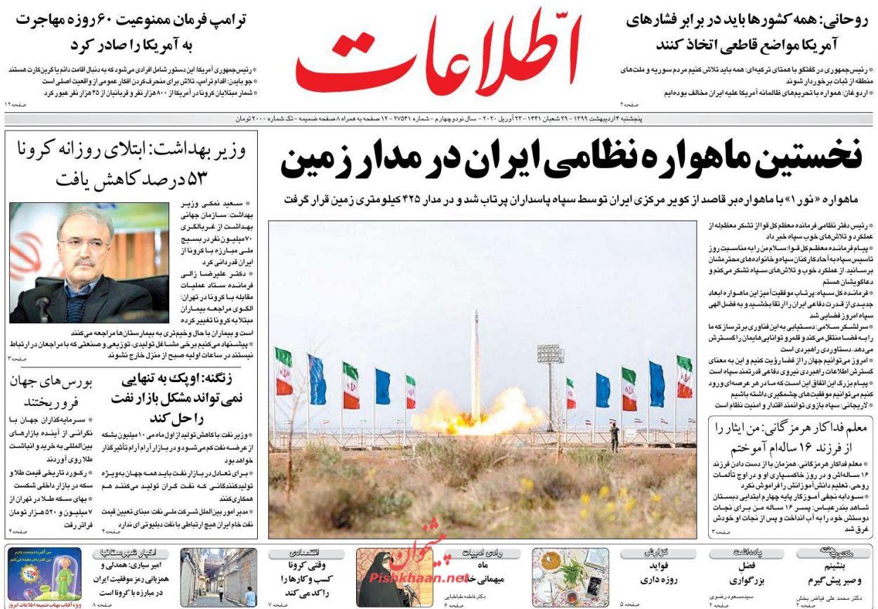 عناوین اخبار روزنامه اطلاعات در روز پنجشنبه ۴ اردیبهشت :