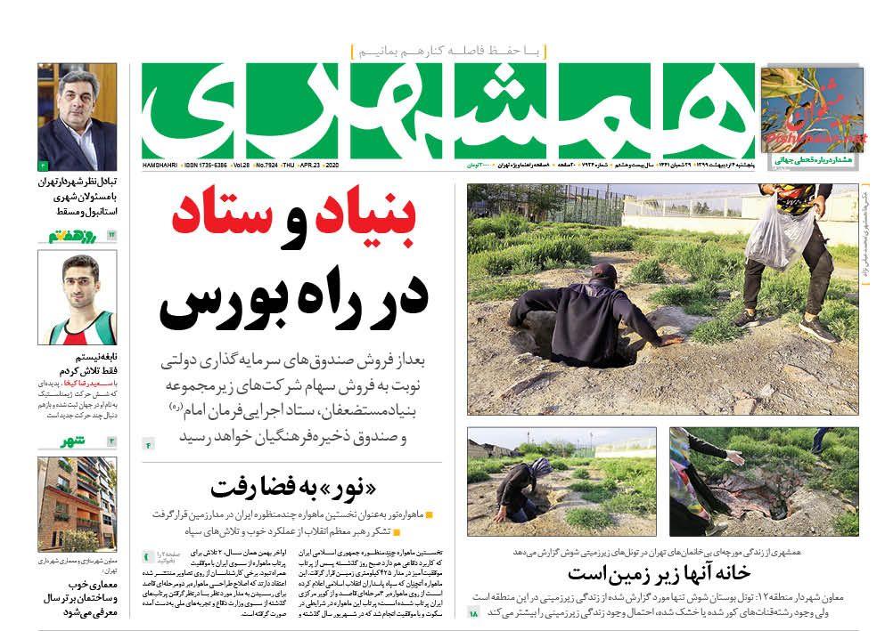 عناوین اخبار روزنامه همشهری در روز پنجشنبه ۴ اردیبهشت :