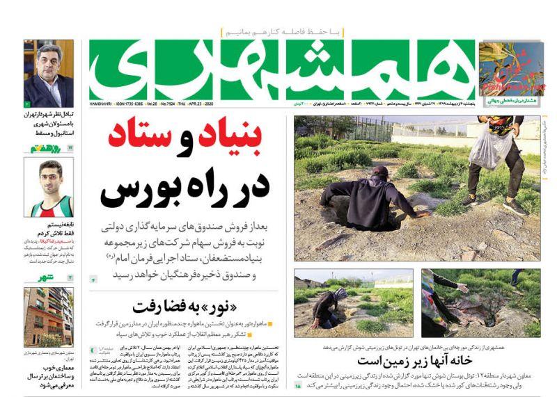 عناوین اخبار روزنامه همشهری در روز پنجشنبه ۴ ارديبهشت