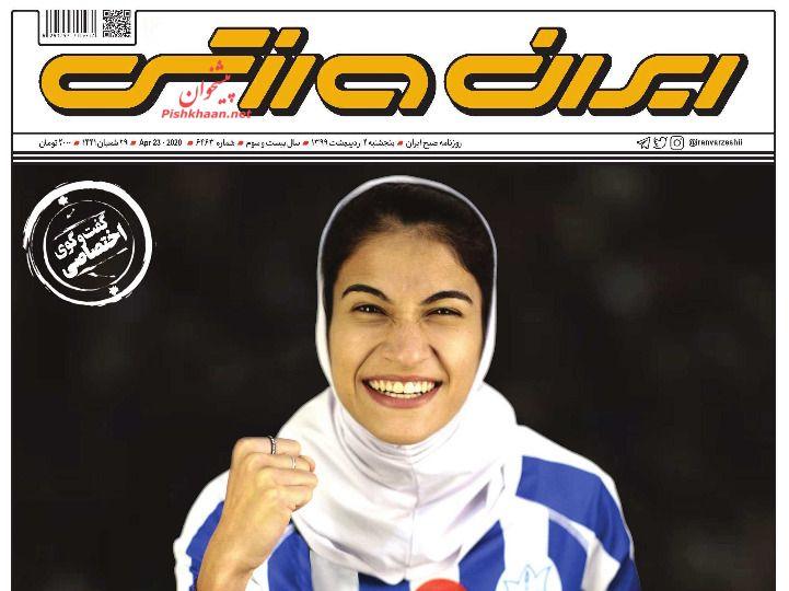 عناوین اخبار روزنامه ایران ورزشی در روز پنجشنبه ۴ ارديبهشت