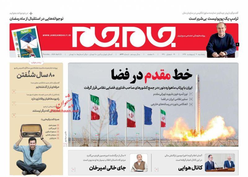 عناوین اخبار روزنامه جام جم در روز پنجشنبه ۴ ارديبهشت