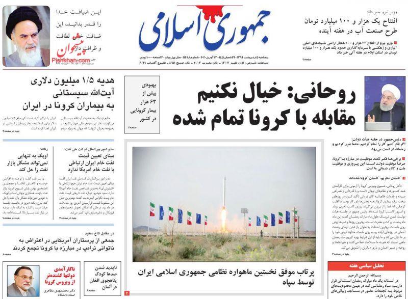 عناوین اخبار روزنامه جمهوری اسلامی در روز پنجشنبه ۴ ارديبهشت