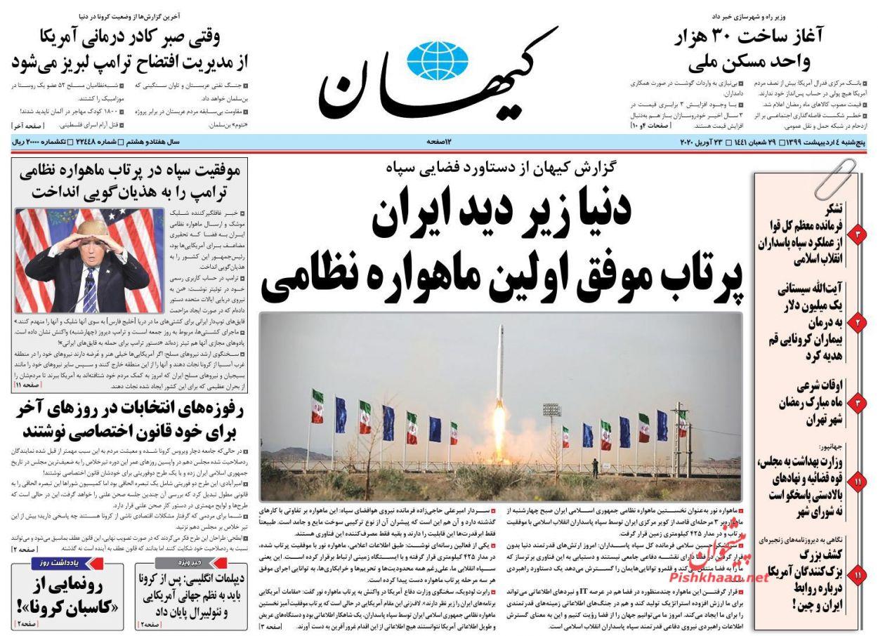 عناوین اخبار روزنامه کیهان در روز پنجشنبه ۴ اردیبهشت :