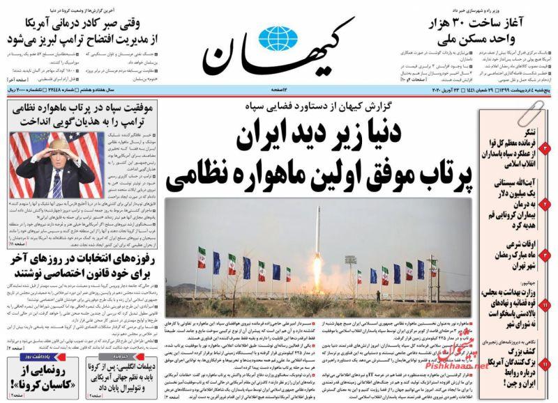 عناوین اخبار روزنامه کيهان در روز پنجشنبه ۴ ارديبهشت