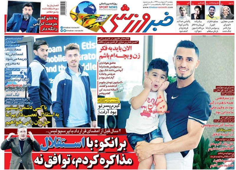 عناوین اخبار روزنامه خبر ورزشی در روز پنجشنبه ۴ ارديبهشت
