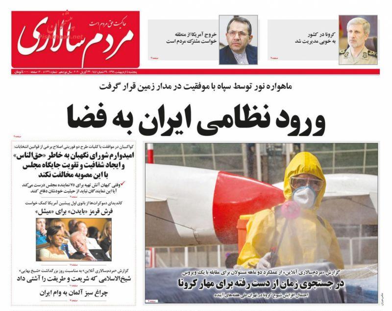 عناوین اخبار روزنامه مردم سالاری در روز پنجشنبه ۴ ارديبهشت