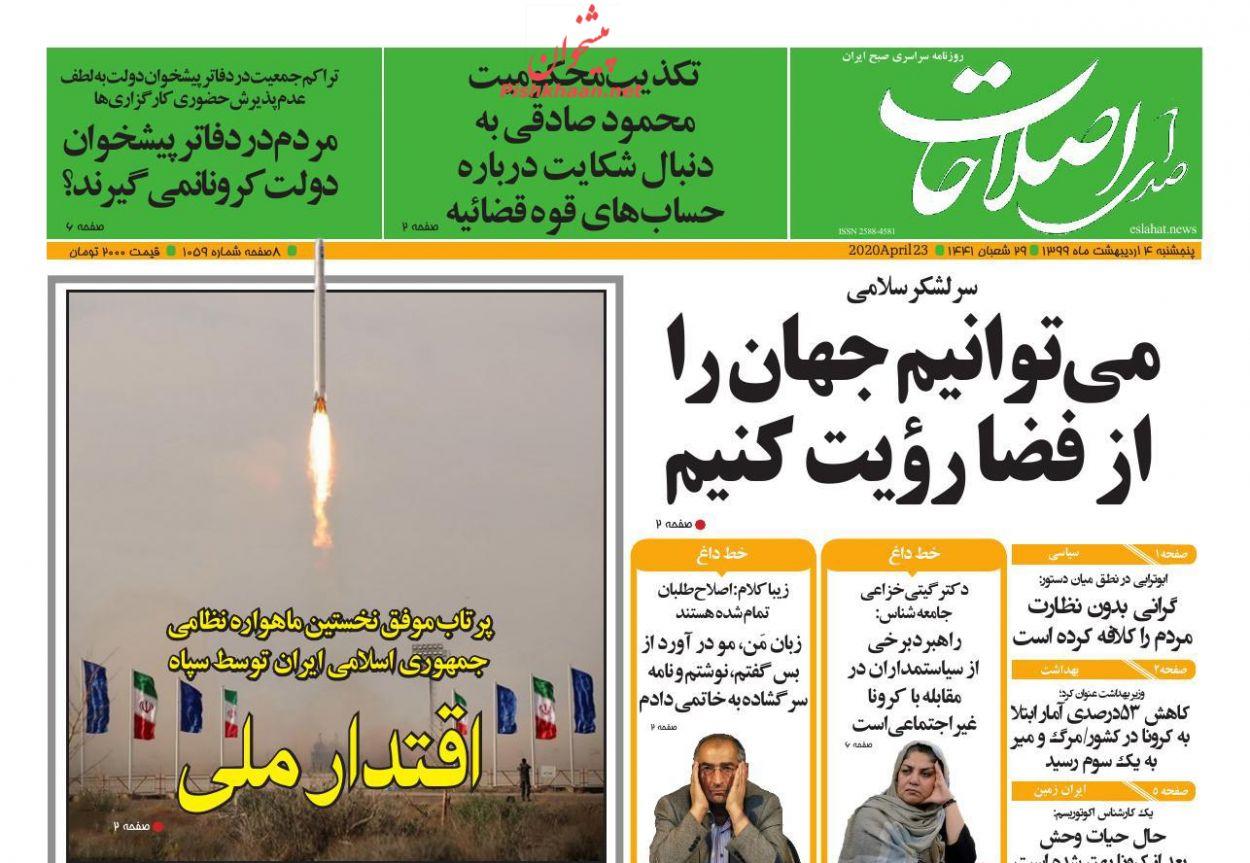 عناوین اخبار روزنامه صدای اصلاحات در روز پنجشنبه ۴ اردیبهشت :