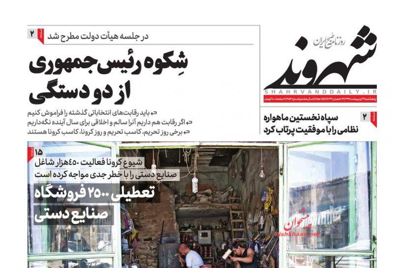 عناوین اخبار روزنامه شهروند در روز پنجشنبه ۴ ارديبهشت