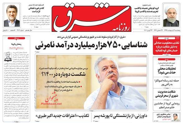 عناوین اخبار روزنامه شرق در روز پنجشنبه ۴ ارديبهشت