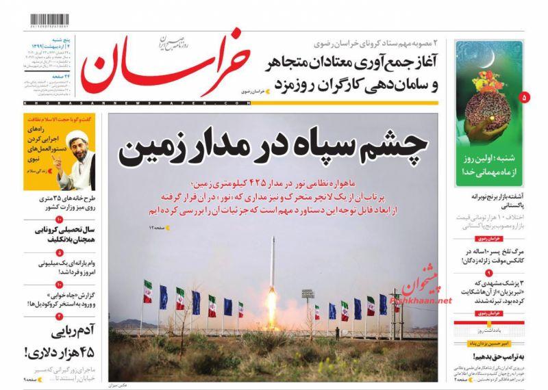 عناوین اخبار روزنامه خراسان در روز پنجشنبه ۴ ارديبهشت