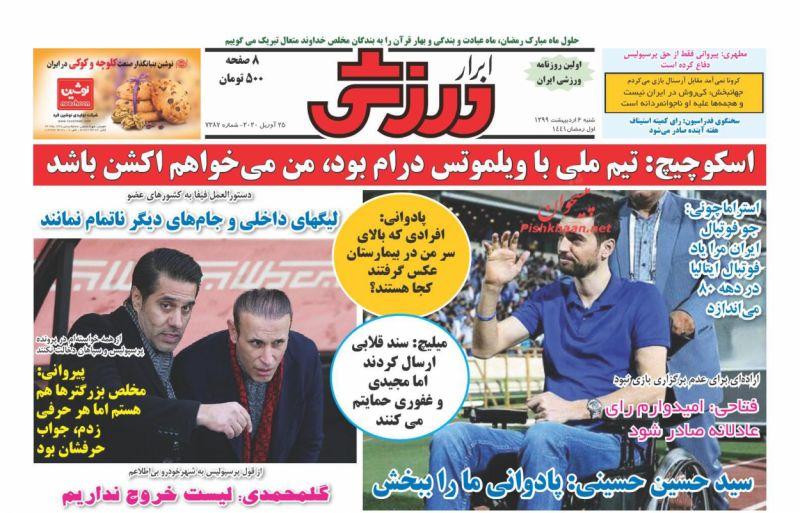 عناوین اخبار روزنامه ابرار ورزشى در روز شنبه ۶ ارديبهشت