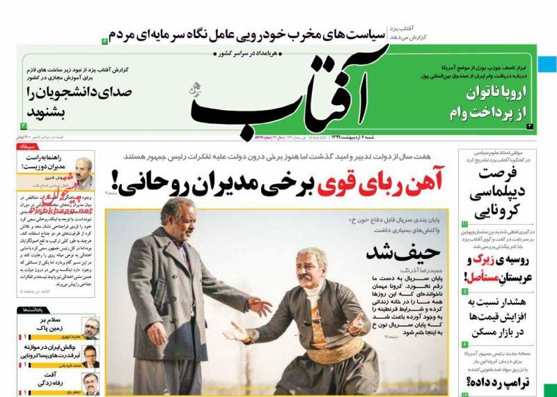 عناوین اخبار روزنامه آفتاب یزد در روز شنبه ۶ ارديبهشت