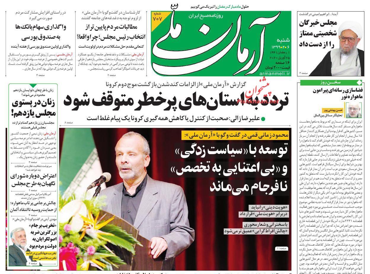 عناوین اخبار روزنامه آرمان ملی در روز شنبه ۶ اردیبهشت :