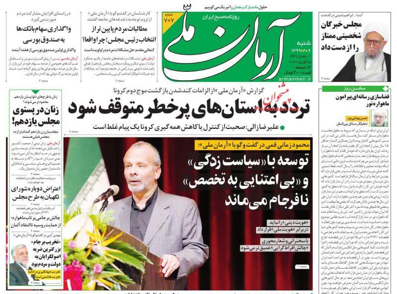 عناوین اخبار روزنامه آرمان ملی در روز شنبه ۶ ارديبهشت