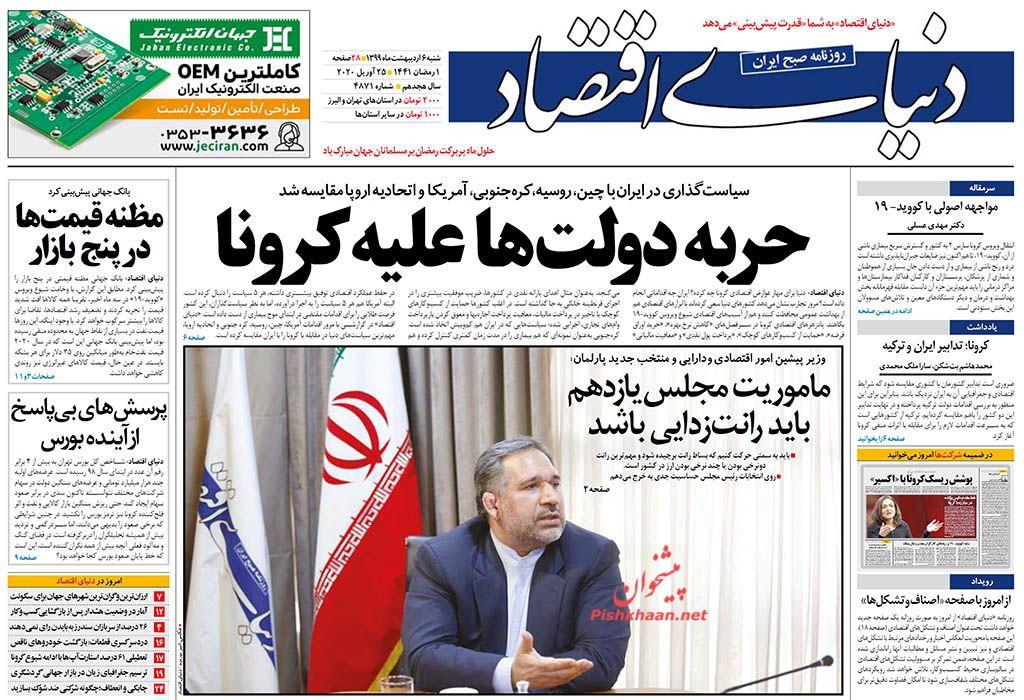 عناوین اخبار روزنامه دنیای اقتصاد در روز شنبه ۶ اردیبهشت :