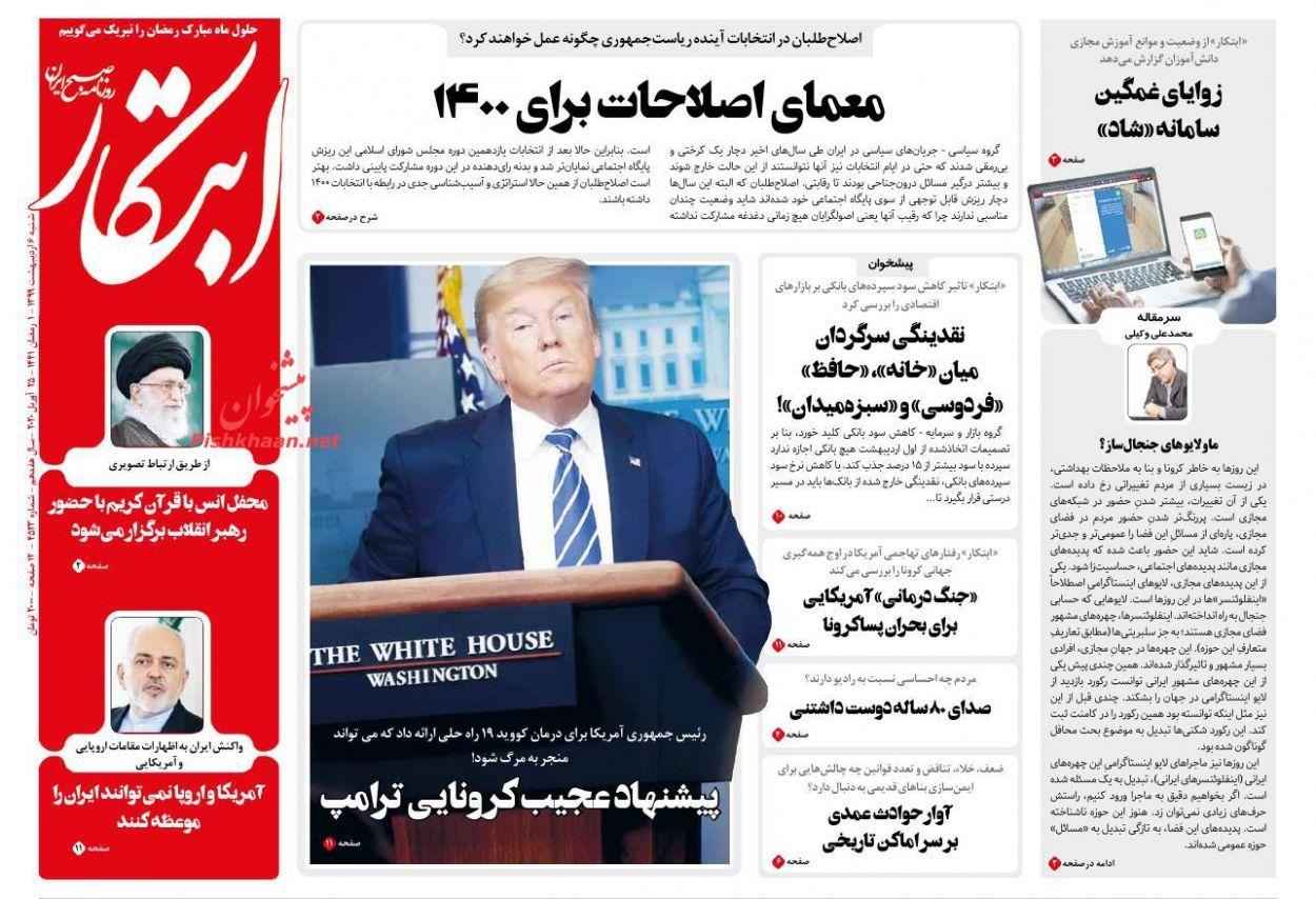 عناوین اخبار روزنامه ابتکار در روز شنبه ۶ اردیبهشت :