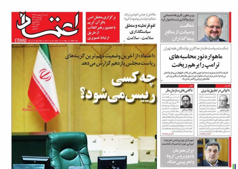 عناوین اخبار روزنامه اعتماد در روز شنبه ۶ ارديبهشت