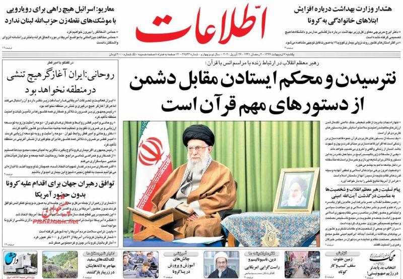 عناوین اخبار روزنامه اطلاعات در روز شنبه ۶ ارديبهشت