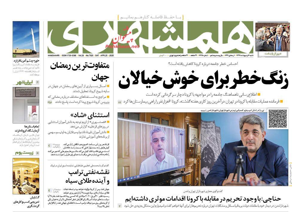 عناوین اخبار روزنامه همشهری در روز شنبه ۶ اردیبهشت :