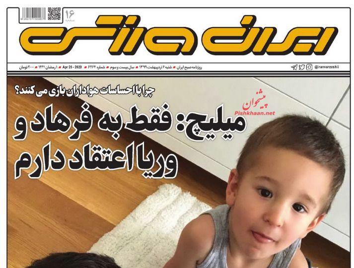 عناوین اخبار روزنامه ایران ورزشی در روز شنبه ۶ اردیبهشت :