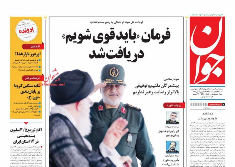 عناوین اخبار روزنامه جوان در روز شنبه ۶ ارديبهشت