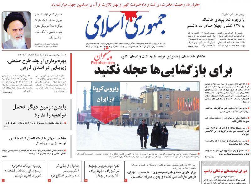عناوین اخبار روزنامه جمهوری اسلامی در روز شنبه ۶ ارديبهشت