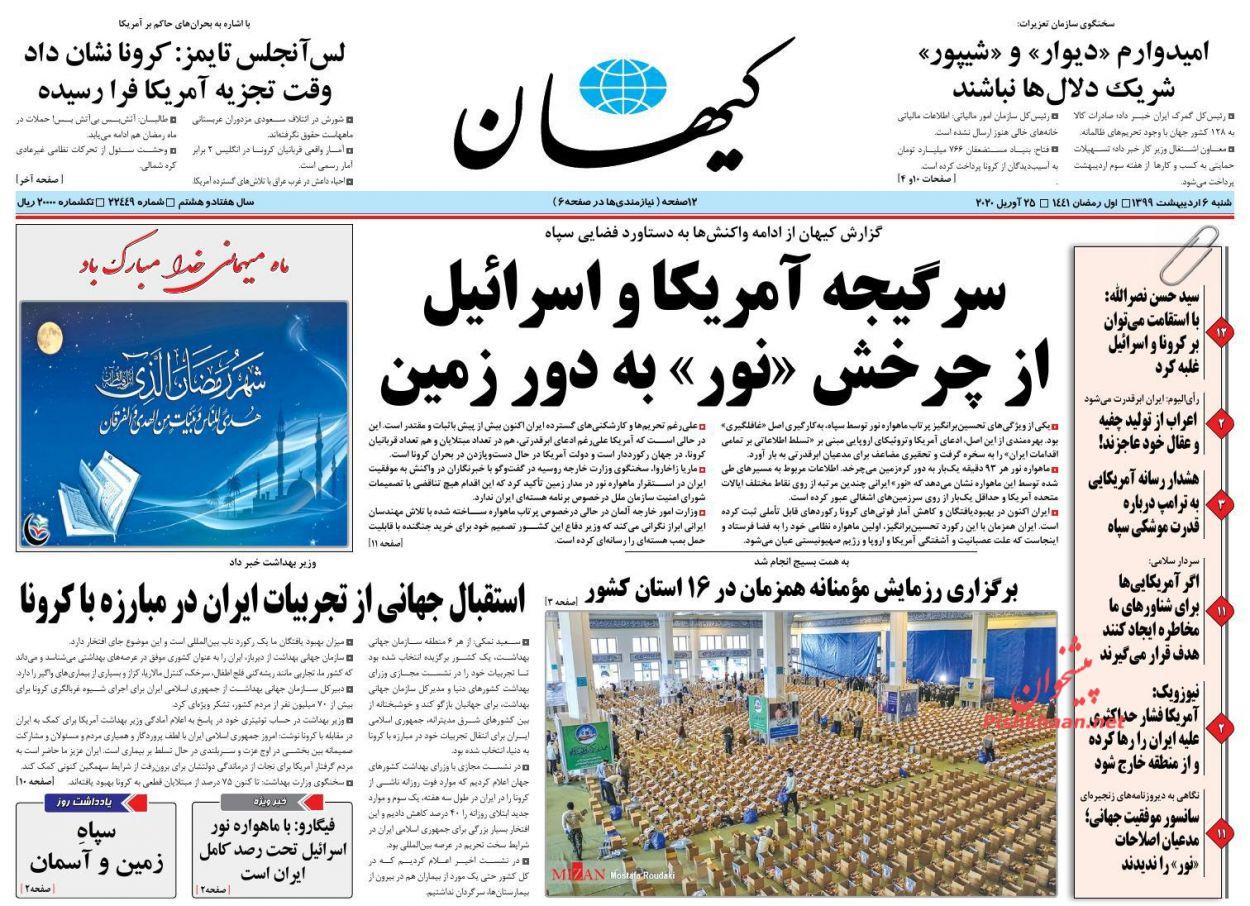 عناوین اخبار روزنامه کیهان در روز شنبه ۶ اردیبهشت :