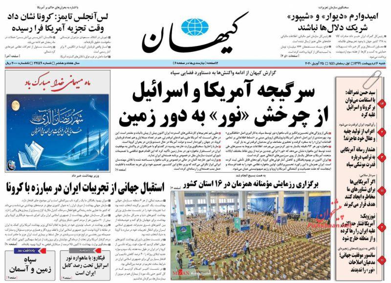 عناوین اخبار روزنامه کيهان در روز شنبه ۶ ارديبهشت