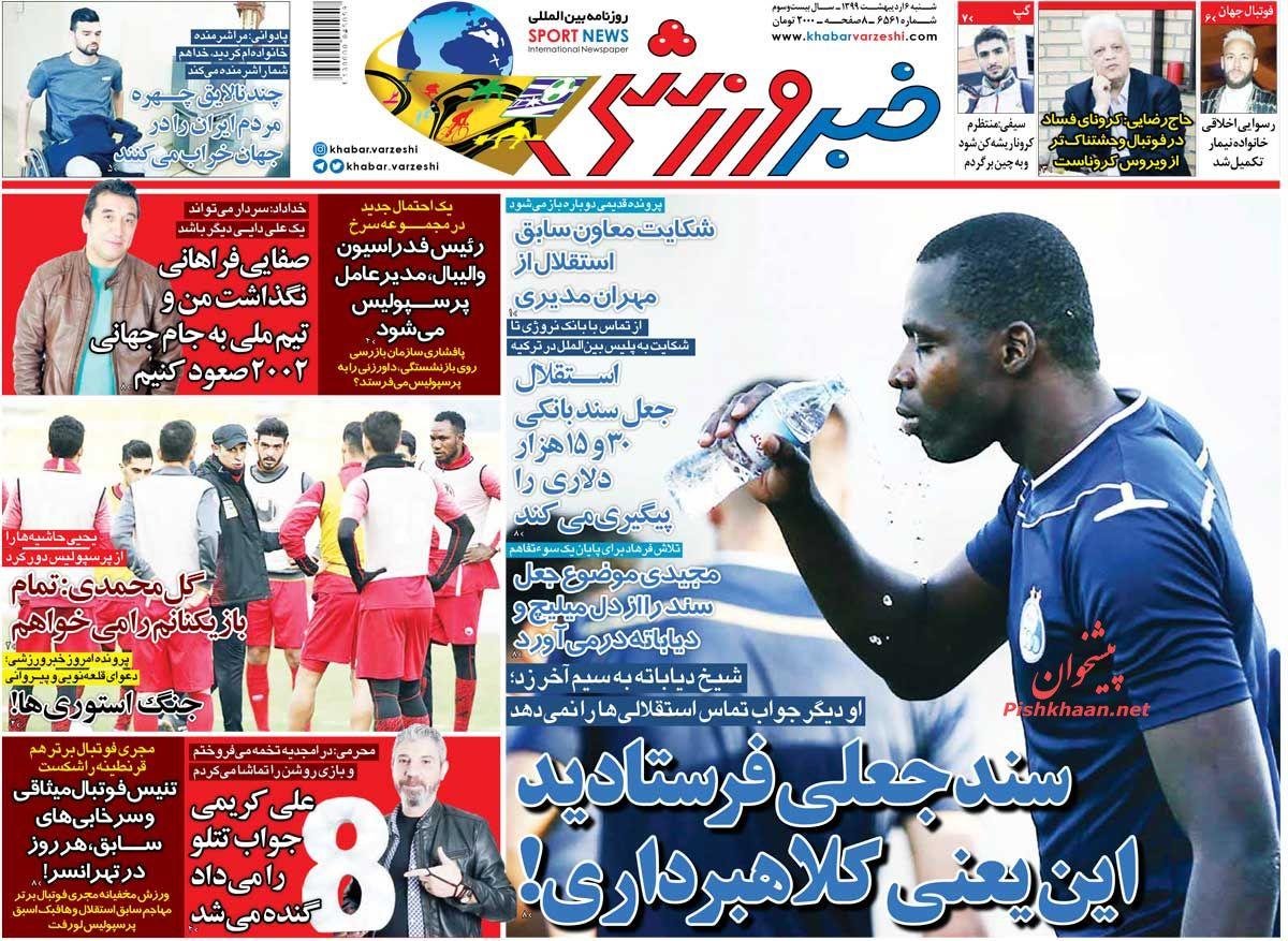 عناوین اخبار روزنامه خبر ورزشی در روز شنبه ۶ اردیبهشت :