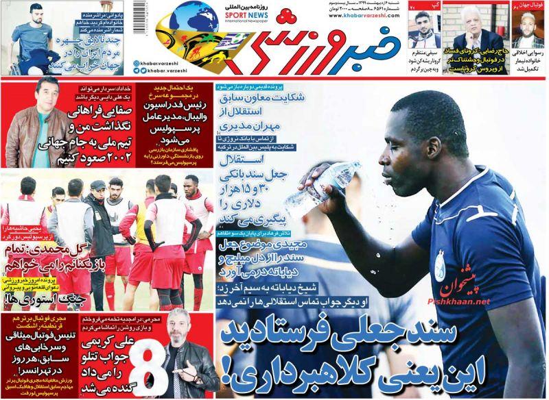 عناوین اخبار روزنامه خبر ورزشی در روز شنبه ۶ ارديبهشت