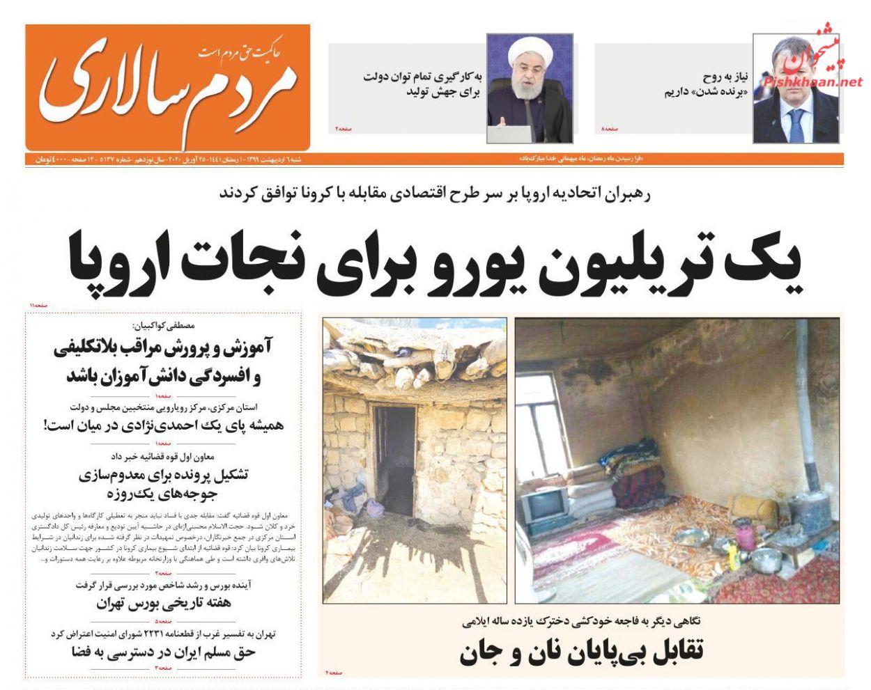 عناوین اخبار روزنامه مردم سالاری در روز شنبه ۶ اردیبهشت :