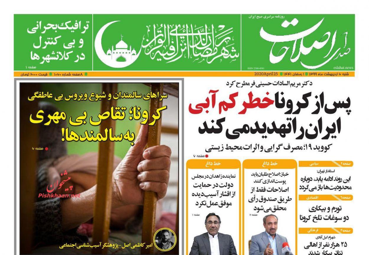 عناوین اخبار روزنامه صدای اصلاحات در روز شنبه ۶ اردیبهشت :