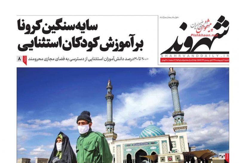 عناوین اخبار روزنامه شهروند در روز شنبه ۶ ارديبهشت