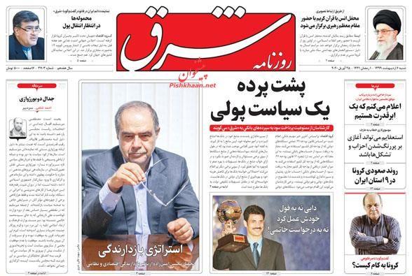 عناوین اخبار روزنامه شرق در روز شنبه ۶ ارديبهشت